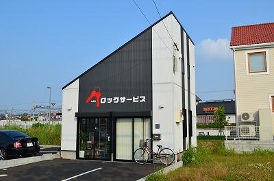 名島店舗(ロックサービス)