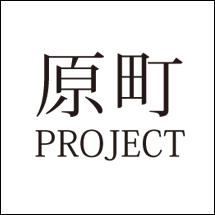 原町プロジェクト